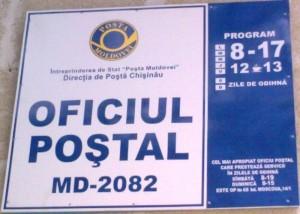 poshta1-300x214